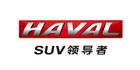 哈弗(Haval)-品牌命名案例