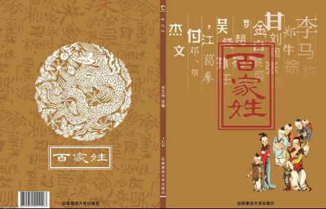 岭南首届传统姓氏文化节举行 揭秘姓氏变迁兴衰