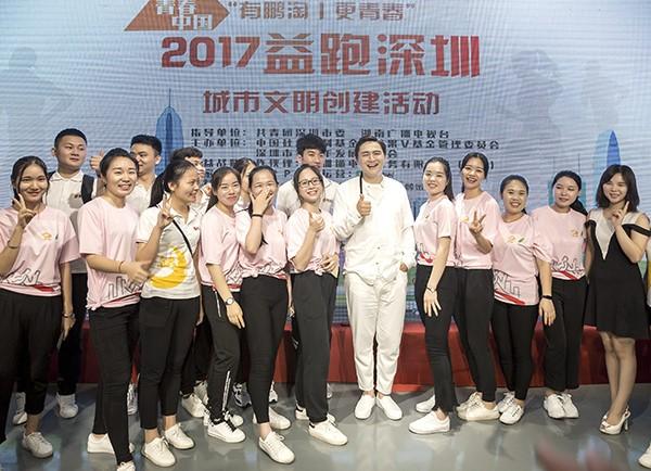 """""""2017青春中国,益跑深圳""""大型公益活动将于7月29日启动"""