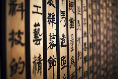宝宝起名时有关汉字五行的问题——汉字