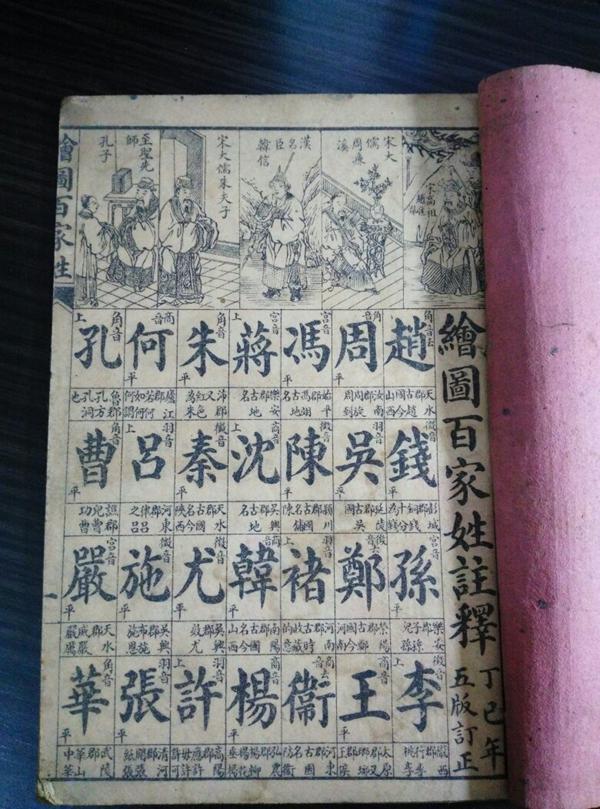 民国年间出版的《绘图百家姓浅释》
