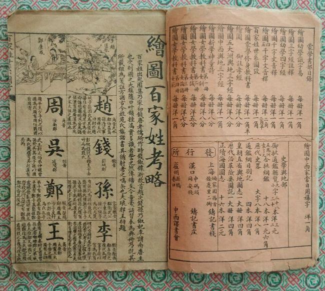 民国年间出版的《绘图百家姓考略》(又名《百家姓世系图考》)。