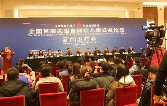 首届全国自闭症儿童教育公益论坛在人民大会堂举办