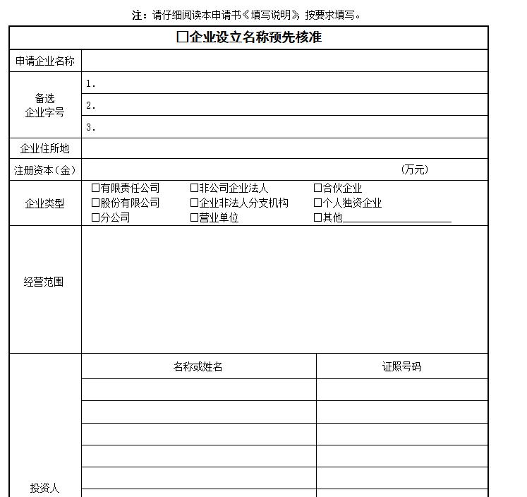 00-1、企业名称预先核准申请书(空白版)