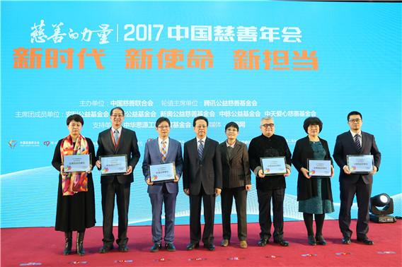 第七届中国慈善年会在京召开