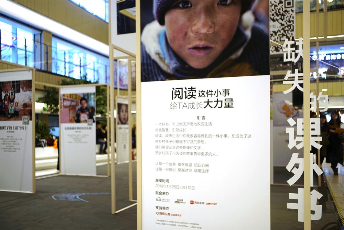 这是1月27日拍摄的展览现场。新华社 张笑宇 摄