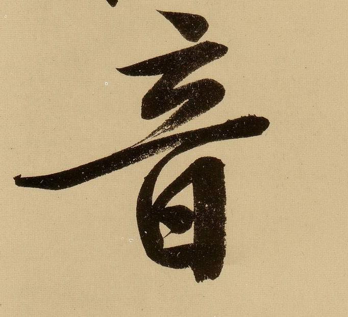 第一部分  音(汉语的音:就是念出来的感觉,好听不好听)