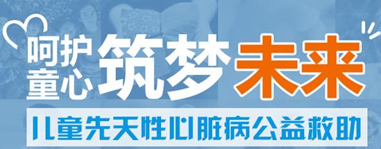 上海心连心、73慈善基金、搜狐焦点公益基金、彩虹桥公益基金会、爱里的心等多家慈善基金会携手上海远大心胸医院,开启2018全国贫困先心病公益救助活动!
