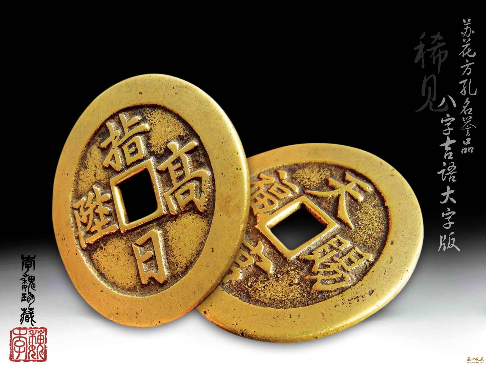 铜钱代表金