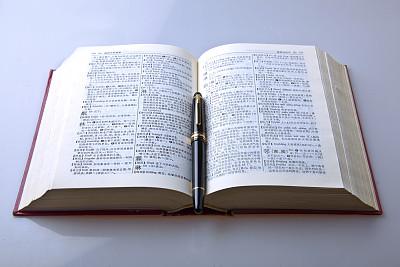 字典与笔,提现文字特性