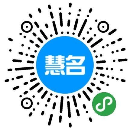 慧名公司起名小程序二维码