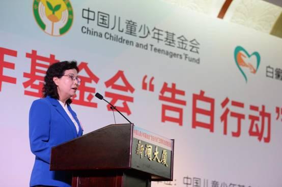 """中国儿童少年基金会""""告白行动""""三周年总结推进会在京举办"""