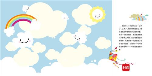 特殊儿童平面画作