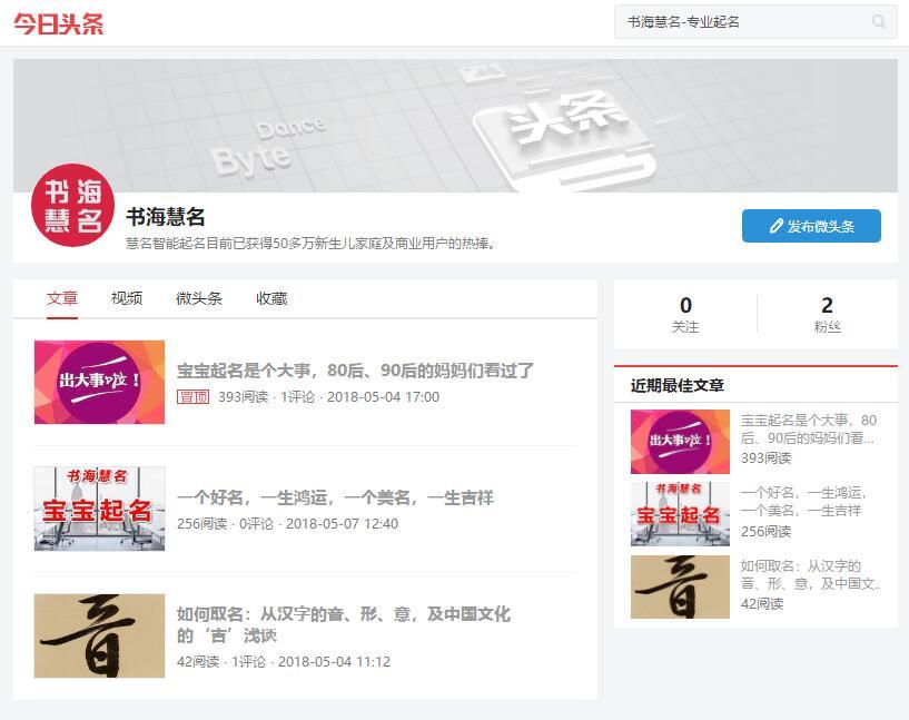 书海慧名的自媒体今日头条正式上线运营
