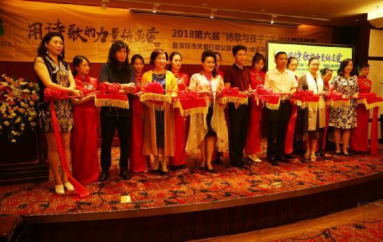 """2018第六届""""诗歌与孩子""""深圳公益诗歌节启动"""