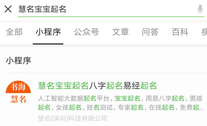 """打开微信搜一搜,搜索""""慧名宝宝起名"""""""