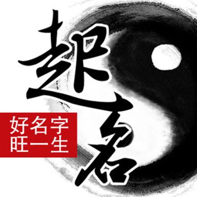 中华起名之根本起源,生辰八字