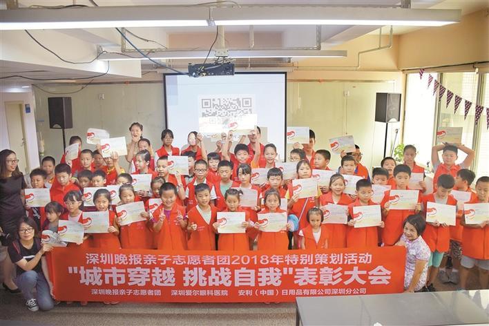 ●城市穿越表彰大会 各区亲子代表参加城市穿越表彰大会。深圳爱尔眼科医院和安利(中国)日用品有限公司深圳分公司为活动提供了礼品和赞助。