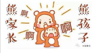 熊孩子之熊家长起名字系列