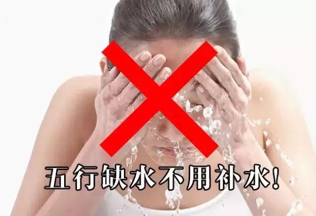 五行缺水不能盲目补水