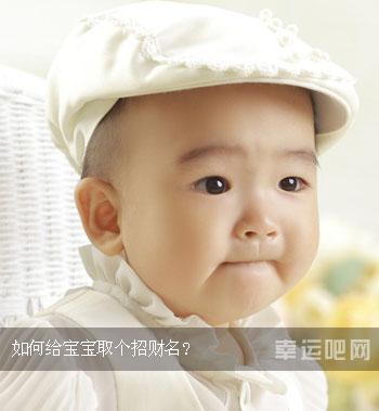 如何给宝宝取个招财名?