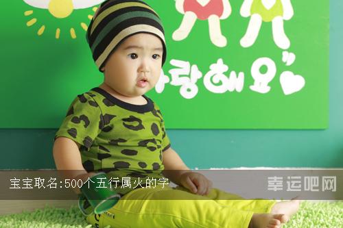 宝宝取名:500个五行属火的字
