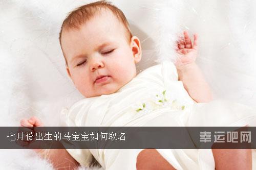 七月份出生的马宝宝如何取名