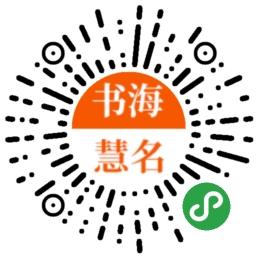 慧名宝宝起名小程序上线了!!为您提供更专业更便捷的取名服务