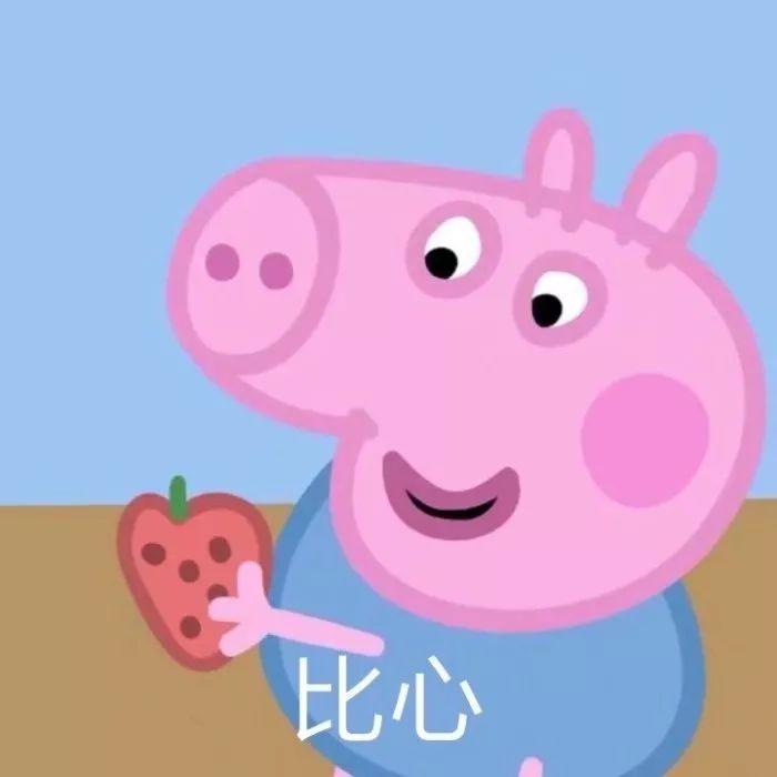 小猪佩奇比心