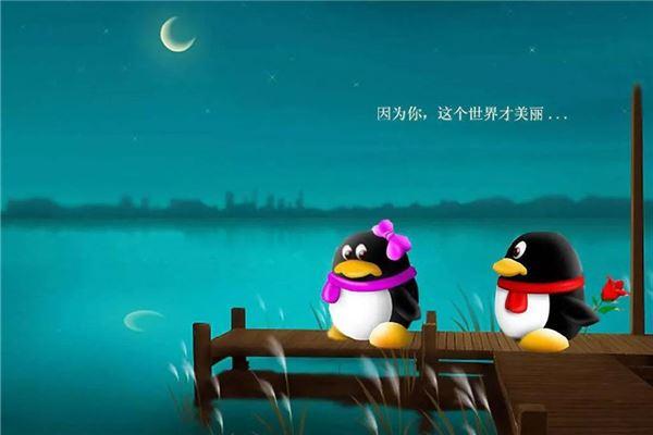 腾讯QQ形象